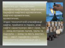За хімічним складом нафти відносять до: парафінових; парафіно-нафтенових; на...