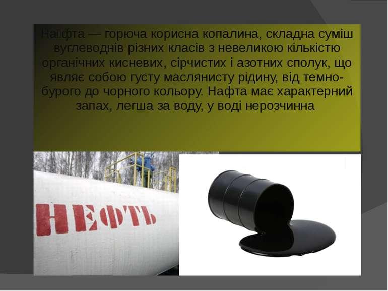 На фта— горючакорисна копалина, складнасуміш вуглеводніврізних класів з н...