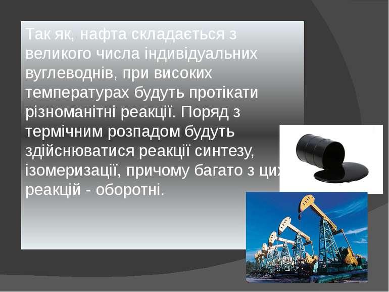 Так як, нафта складається з великого числа індивідуальних вуглеводнів, при ви...
