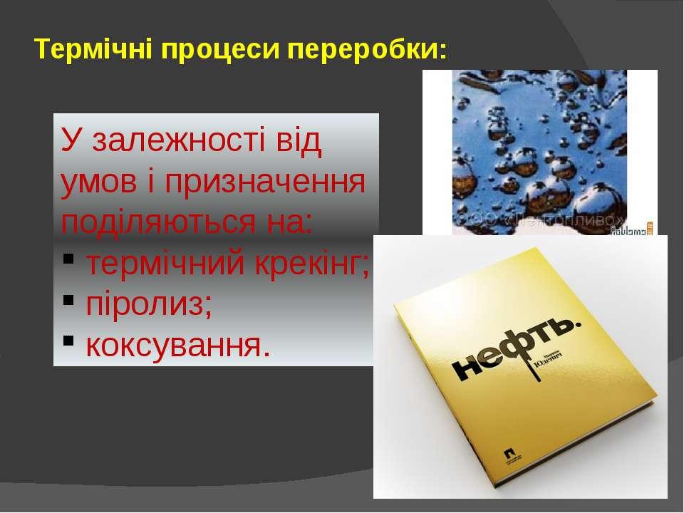 Термічні процеси переробки: У залежності від умов і призначення поділяються н...