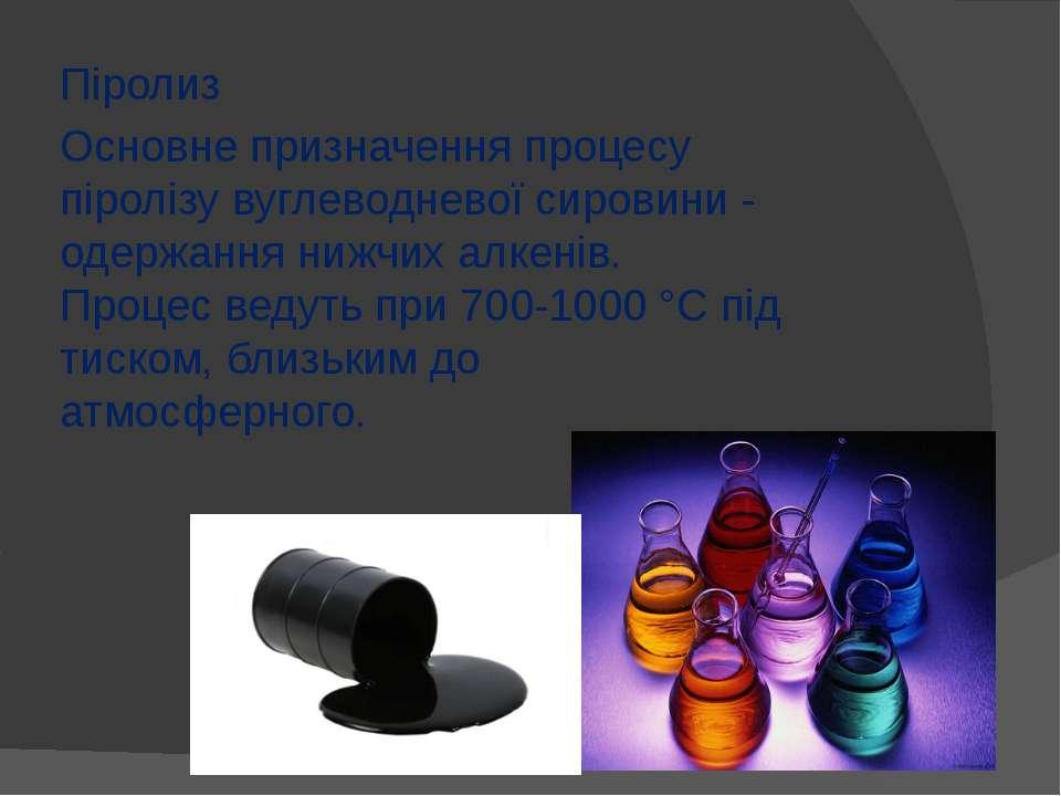 Піролиз Основне призначення процесу піролізу вуглеводневої сировини - одержан...