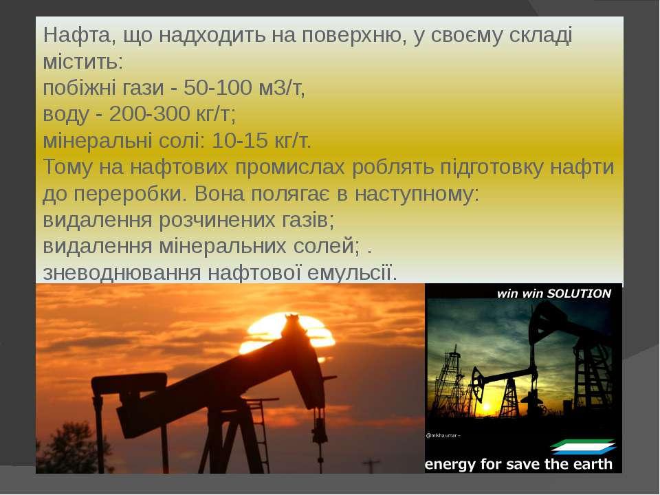 Нафта, що надходить на поверхню, у своєму складі містить: побіжні гази - 50-1...