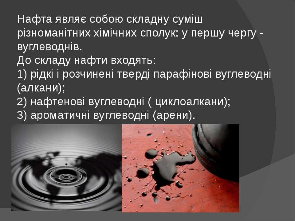 Нафта являє собою складну суміш різноманітних хімічних сполук: у першу чергу ...