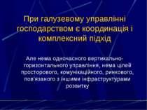 При галузевому управлінні господарством є координація і комплексний підхід Ал...