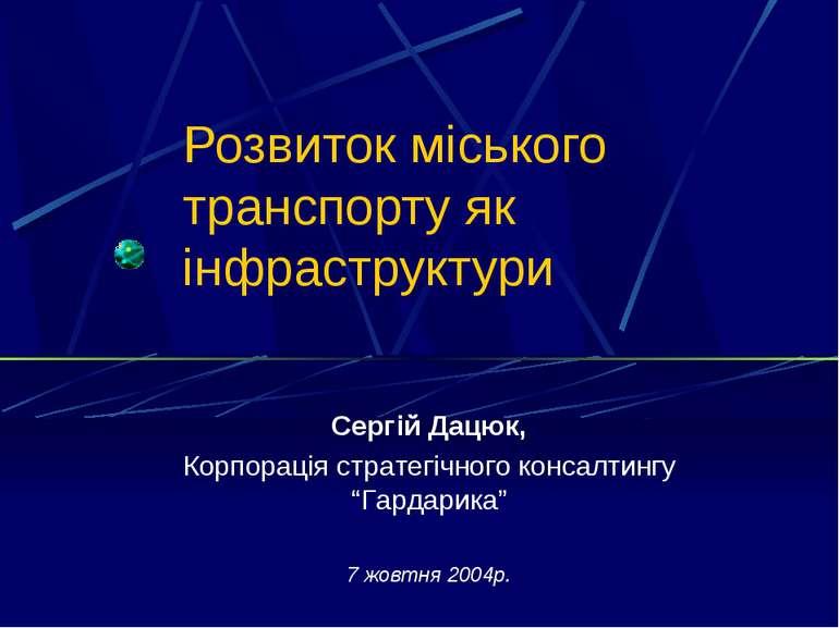 Розвиток міського транспорту як інфраструктури Сергій Дацюк, Корпорація страт...