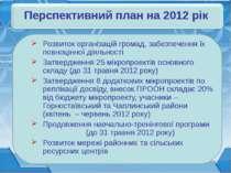Перспективний план на 2012 рік Розвиток організацій громад, забезпечення їх п...