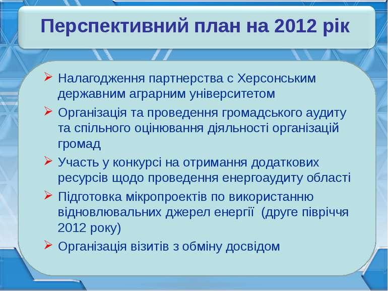 Перспективний план на 2012 рік Налагодження партнерства с Херсонським державн...