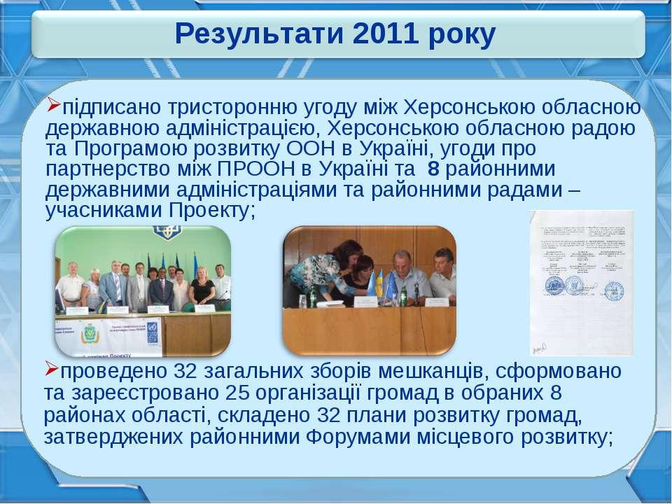 Результати 2011 року підписано тристоронню угоду між Херсонською обласною дер...