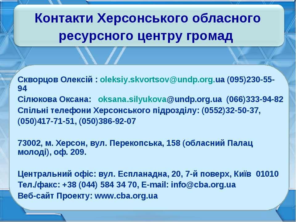 Контакти Херсонського обласного ресурсного центру громад Скворцов Олексій : o...