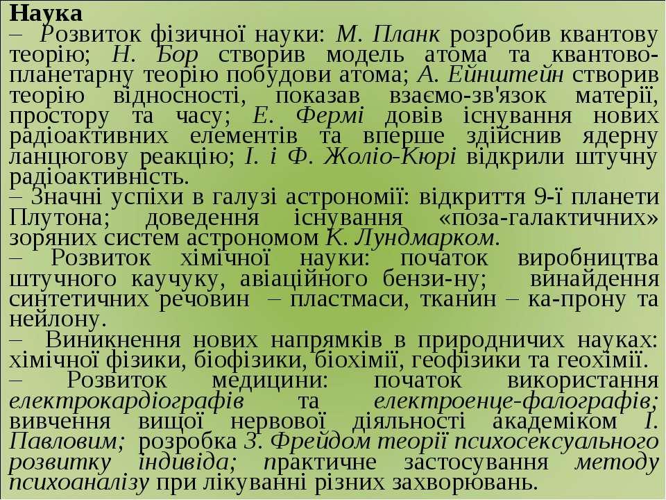 Наука – Розвиток фізичної науки: М. Планк розробив квантову теорію; Н. Бор ст...