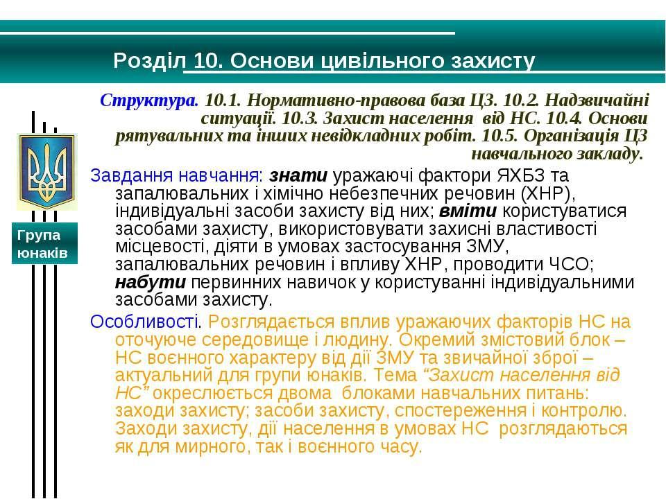 Структура. 10.1. Нормативно-правова база ЦЗ. 10.2. Надзвичайні ситуації. 10.3...