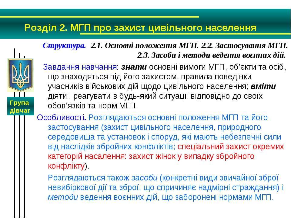 Структура. 2.1. Основні положення МГП. 2.2. Застосування МГП. 2.3. Засоби і м...