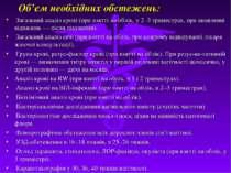 Об'єм необхiдних обстежень: Загальний аналiз кровi (при взяттi на облiк, у 2–...