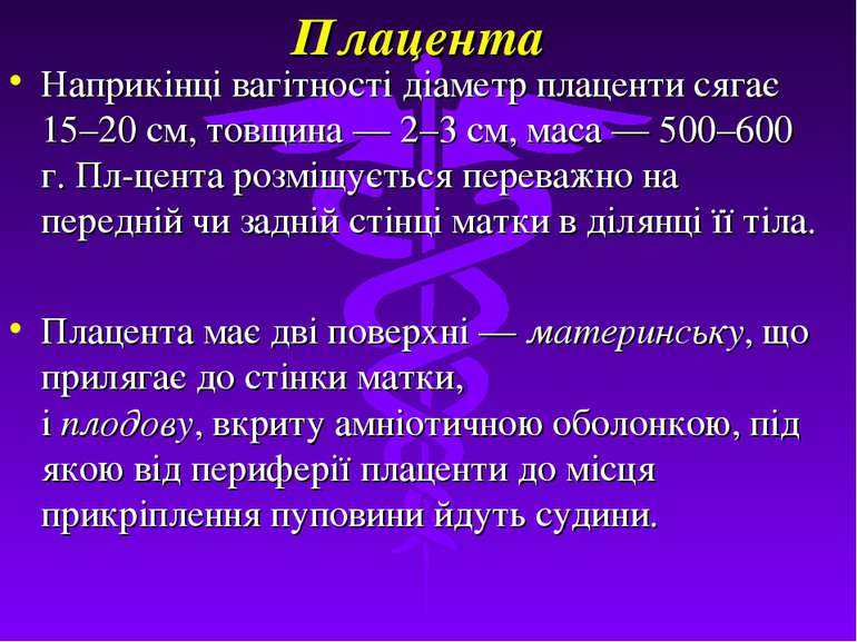 Плацента Наприкiнцi вагiтностi дiаметр плаценти сягає 15–20 см, товщина — 2–3...