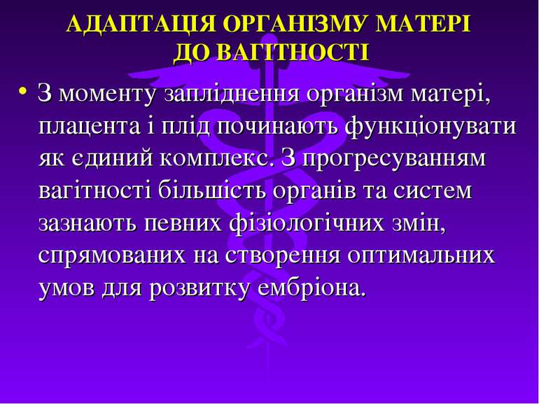 АДАПТАЦIЯ ОРГАНIЗМУ МАТЕРI ДО ВАГIТНОСТI З моменту заплiднення органiзм матер...