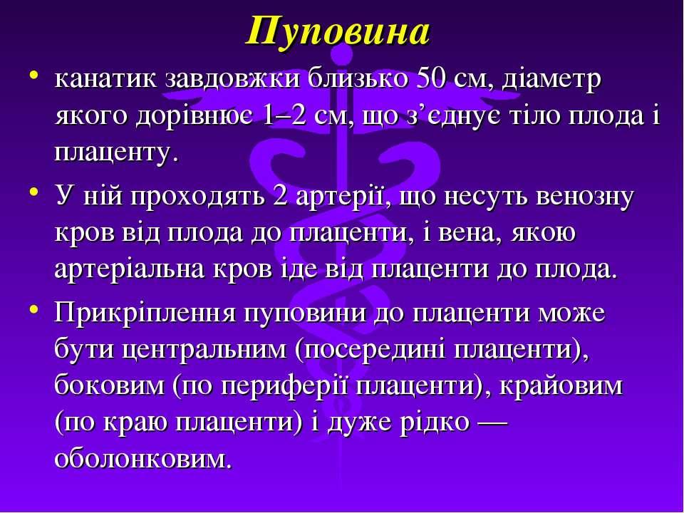 Пуповина канатик завдовжки близько 50 см, дiаметр якого дорiвнює 1–2 см, що з...