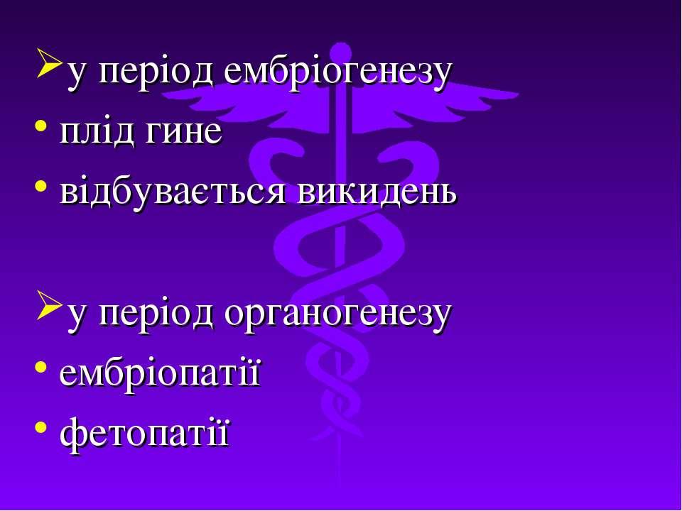 у період ембріогенезу плід гине відбувається викидень у період органогенезу е...