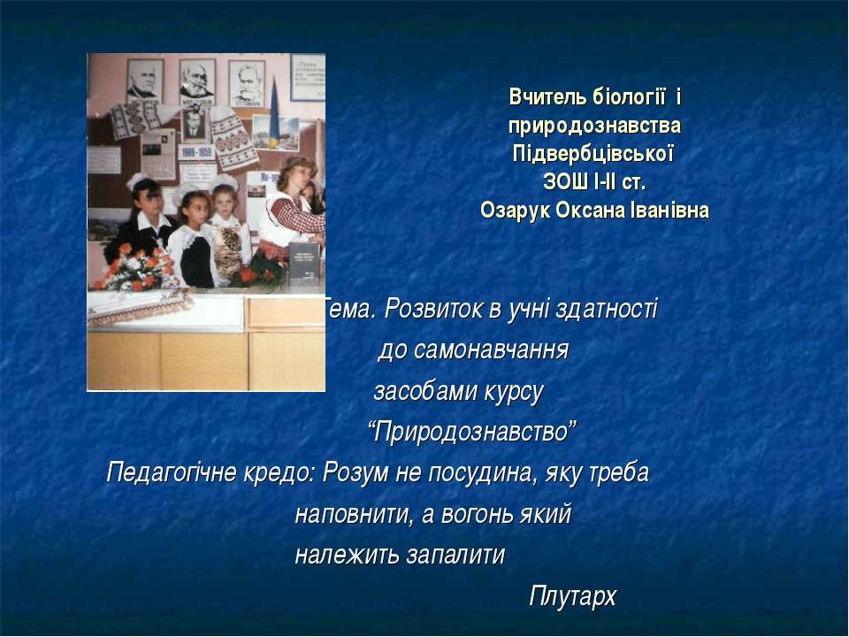Вчитель біології і природознавства Підвербцівської ЗОШ І-ІІ ст. Озарук Оксана...
