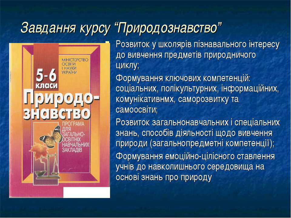 """Завдання курсу """"Природознавство"""" Розвиток у школярів пізнавального інтересу д..."""