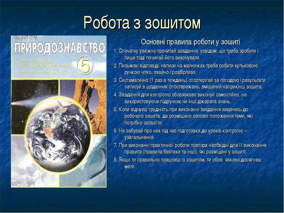 Робота з зошитом Основні правила роботи у зошиті 1. Спочатку уважно прочитай ...