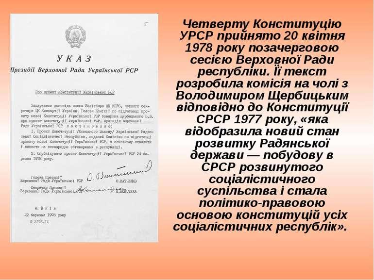 Четверту Конституцію УРСР прийнято 20 квітня 1978 року позачерговою сесією Ве...