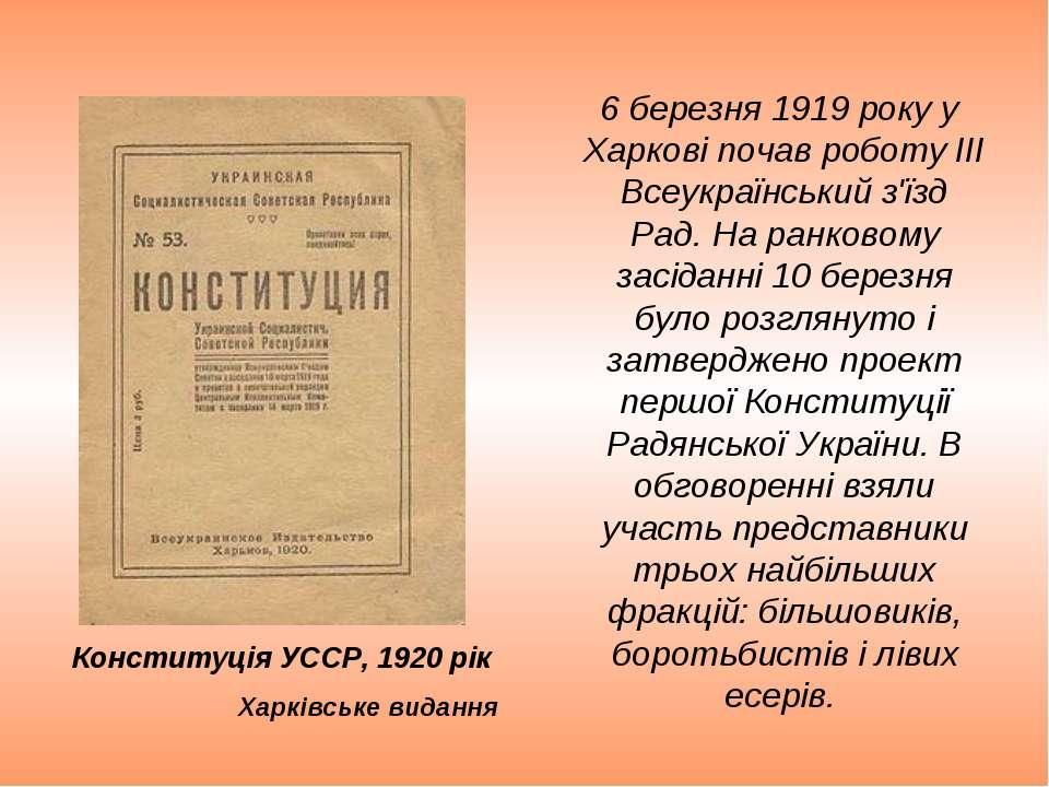 6 березня 1919 року у Харкові почав роботу III Всеукраїнський з'їзд Рад. На р...