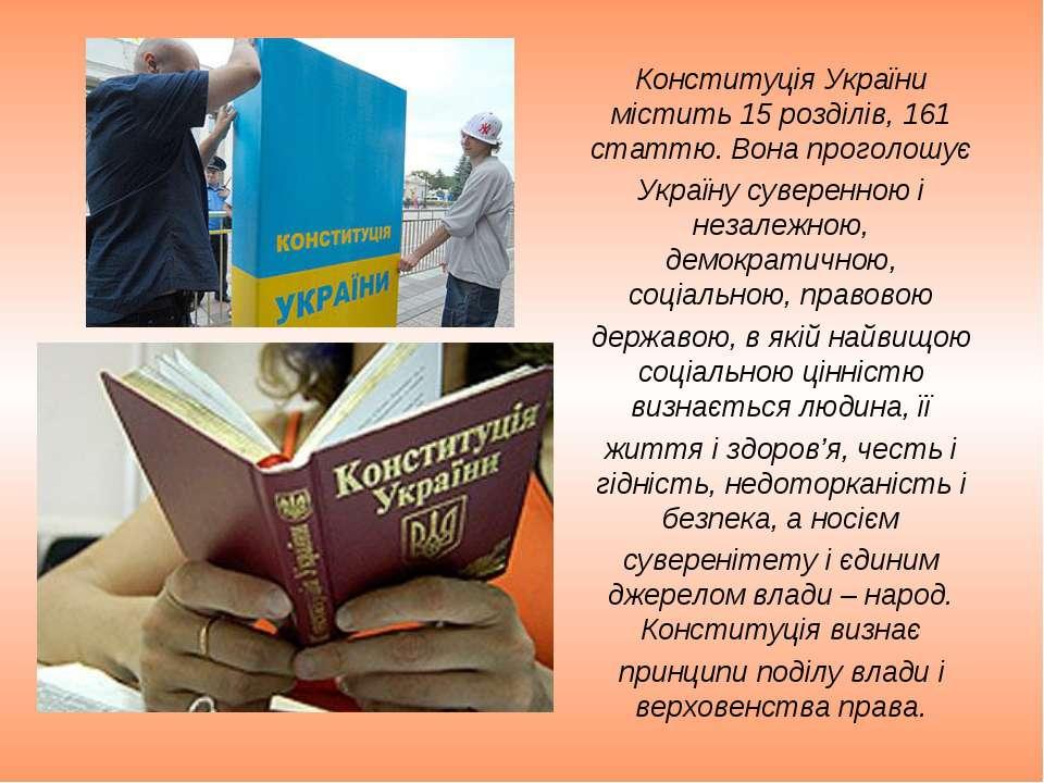 Конституція України містить 15 розділів, 161 статтю. Вона проголошує Україну ...