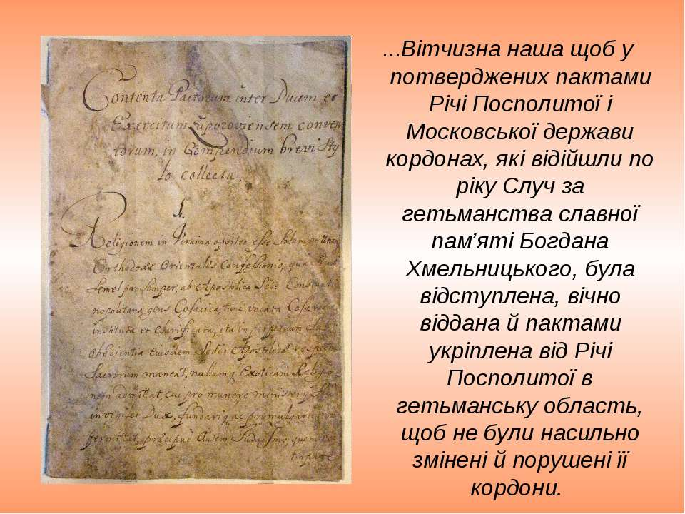 ...Вітчизна наша щоб у потверджених пактами Річі Посполитої і Московської дер...