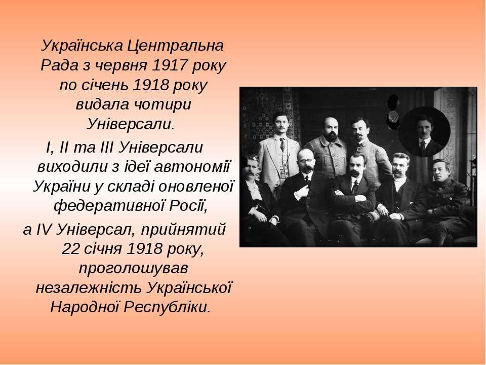 Українська Центральна Рада з червня 1917 року по січень 1918 року видала чоти...