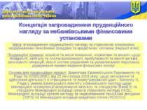 Концепція запровадження пруденційного нагляду за небанківськими фінансовими у...