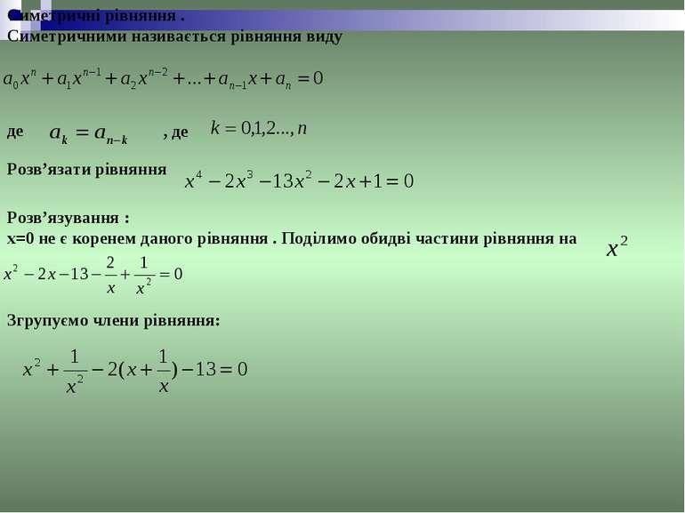 Симетричні рівняння . Симетричними називається рівняння виду де , де Розв'яза...