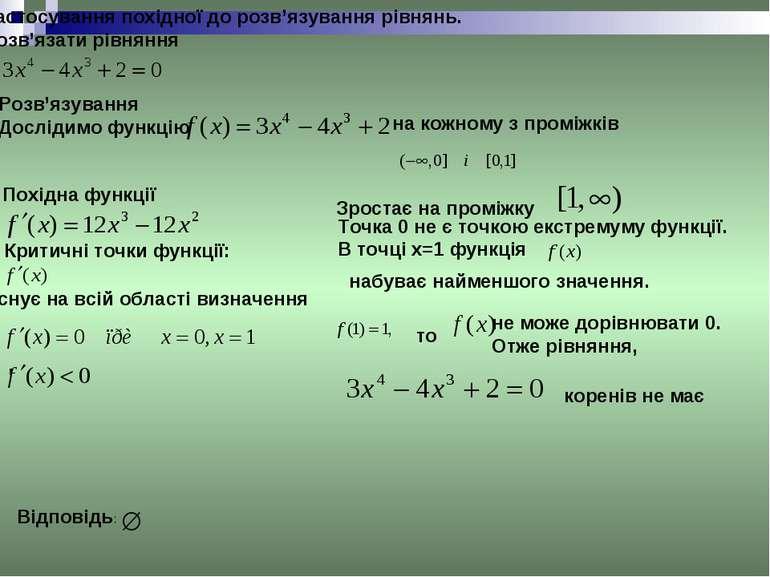 Застосування похідної до розв'язування рівнянь. Розв'язати рівняння Розв'язув...