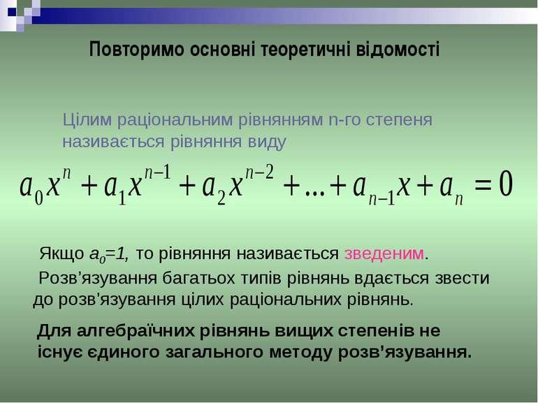 Цілим раціональним рівнянням n-го степеня називається рівняння виду Якщо a0=1...