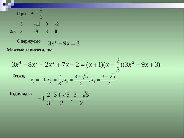 При Одержуємо Можемо записати, що Отже, Відповідь : 3 -11 9 -2 2/3 3 -9 3 0