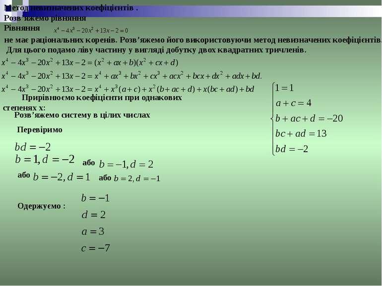 Метод невизначених коефіцієнтів . Розв'яжемо рівняння Рівняння не має раціона...