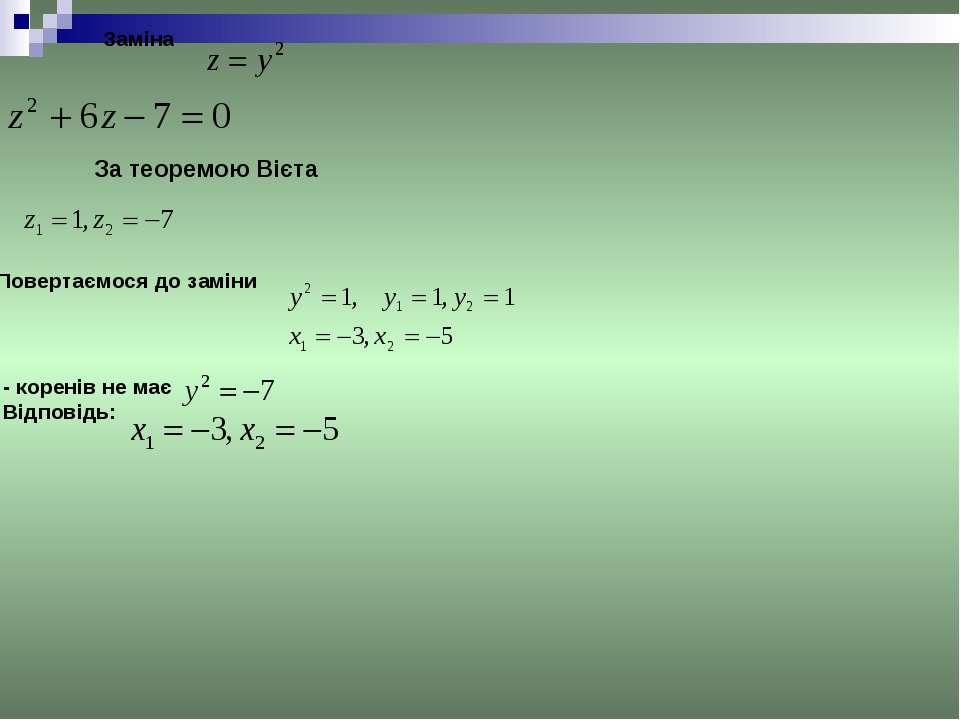 Заміна За теоремою Вієта Повертаємося до заміни - коренів не має Відповідь: