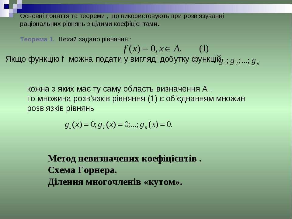 Основні поняття та теореми , що використовують при розв'язуванні раціональних...