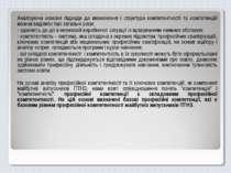 Аналізуючи основні підходи до визначення і структури компетентності та компет...