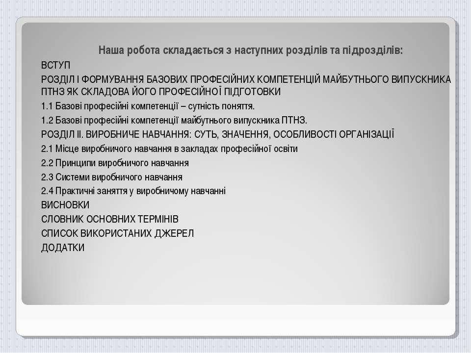 Наша робота складається з наступних розділів та підрозділів: ВСТУП РОЗДІЛ І Ф...