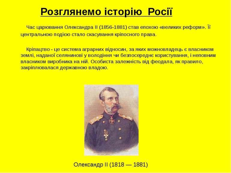 Розглянемо історію Росії Час царювання Олександра II (1856-1881) став епохою ...