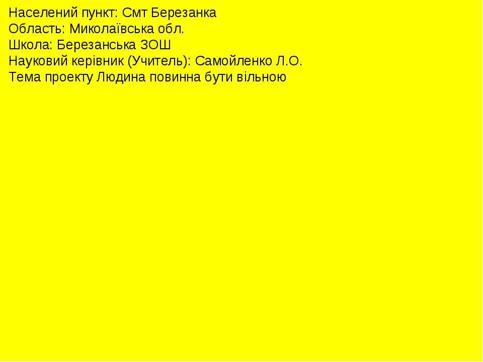 Населений пункт: Смт Березанка Область: Миколаївська обл. Школа: Березанська ...