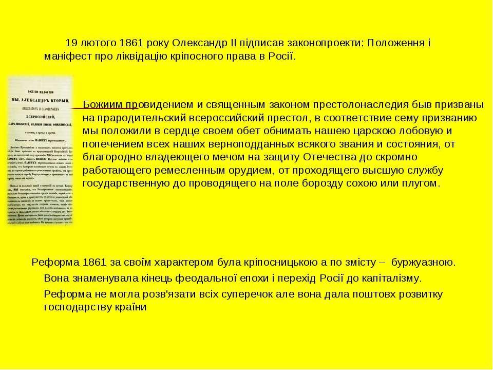 19 лютого 1861 року Олександр ІІ підписав законопроекти: Положення і маніфест...