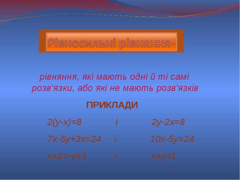 рівняння, які мають одні й ті самі розв'язки, або які не мають розв'язків ПРИ...