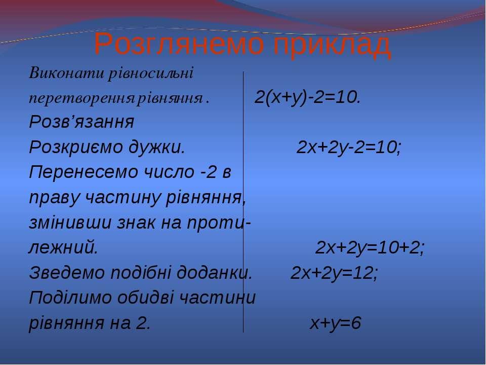 Розглянемо приклад Виконати рівносильні перетворення рівняння . 2(х+у)-2=10. ...