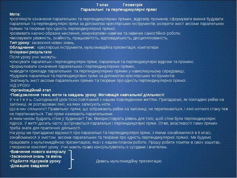 7 клас Геометрія Паралельні та перпендикулярні прямі Мета: розглянути означен...