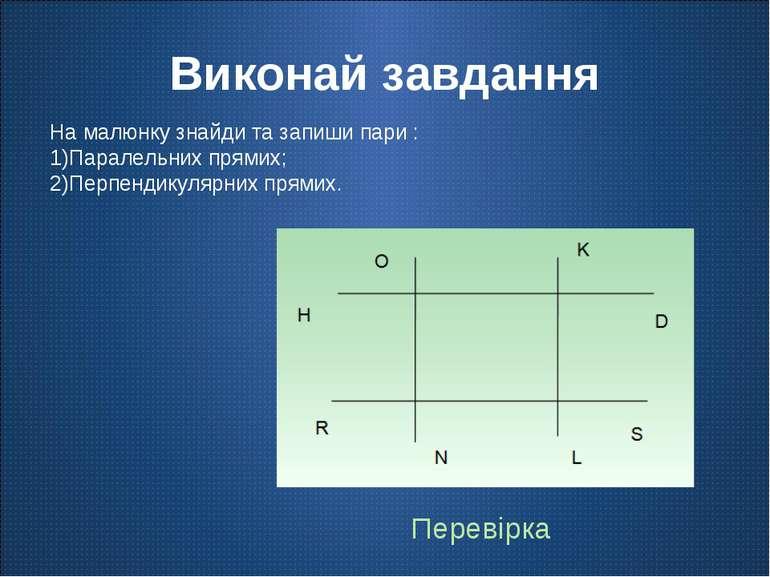 Виконай завдання На малюнку знайди та запиши пари : Паралельних прямих; Перпе...