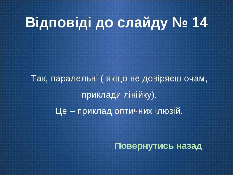 Відповіді до слайду № 14 Так, паралельні ( якщо не довіряєш очам, приклади лі...