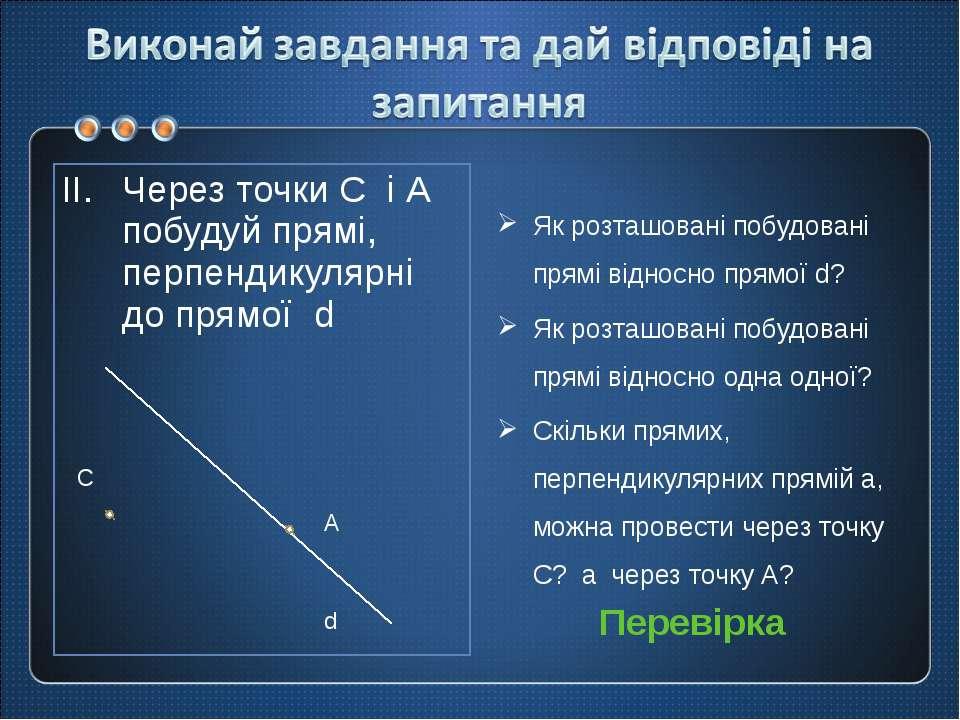 Через точки С і А побудуй прямі, перпендикулярні до прямої d C А d Як розташо...