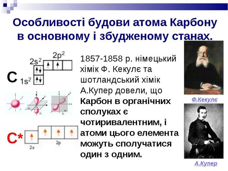 Особливості будови атома Карбону в основному і збудженому станах. С С* 1857-1...