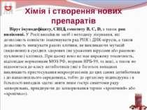 Хімія і створення нових препаратів Вірус імунодефіциту, СНІД, гепатиту B, С, ...
